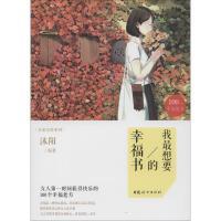 我最想要的幸福书:女人靠前时间获得快乐的100个幸福处方 沐阳 编著