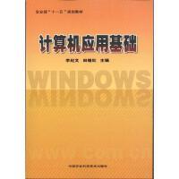 计算机应用基础 中国农业科学技术出版社