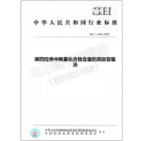 SH/T 1494-2009 碳四烃类中羰基化合物含量的测定 容量法