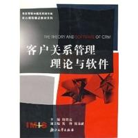 【旧书二手书8成新包邮】客户关系管理理论与软件 陈明亮 浙江大学出版社 9787308038515