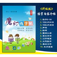 幼儿园宝宝数字本初学者凹槽学写字帖中班启蒙儿童1-3-6岁练字板