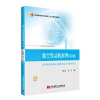 航空发动机原理(第2版) 丁相玉,王云 北京航空航天大学出版社