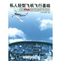 私人轻型飞机飞行基础:美国FAA地面操作学习指导,[美]徐建安,中国科学技术出版社9787504637093
