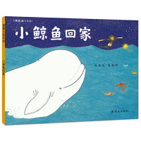 小鲸鱼回家(2018版 用友情的灯火,照亮前行的路 )