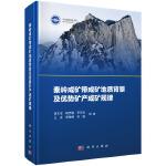 秦岭成矿带成矿地质背景及优势矿产成矿规律