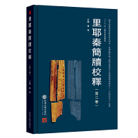 里耶秦简牍校释(第二卷)