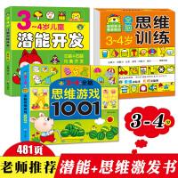 3册3 4岁全脑开发全脑思维游戏1001题 潜能开发天才大脑左右脑智力测试300题 3岁宝宝适合的书3岁儿童读物3岁宝宝