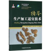 猪苓生产加工适宜技术 中国医药科技出版社