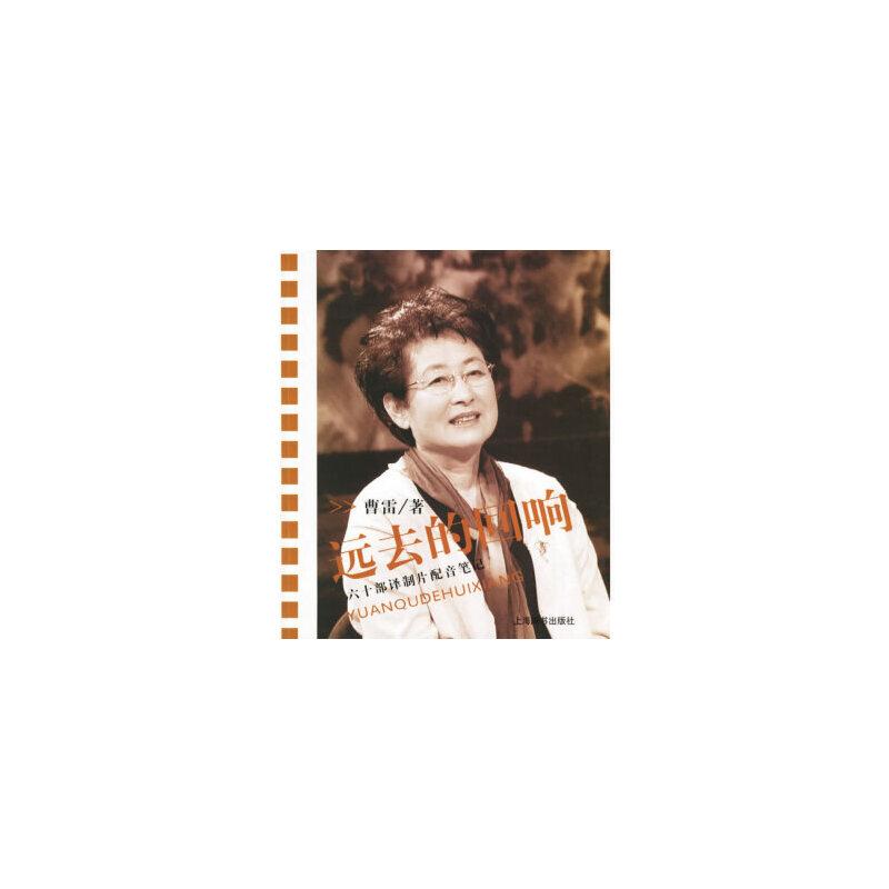 【新书店正版】远去的回响 曹雷 上海辞书出版社 正版书籍,请注意售价高于定价,有问联系随时联系客服,欢迎咨询。