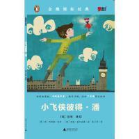 二手95新 小学初中英语系列企鹅课表经典-小飞侠彼得 潘 9787549582570 广西师范大学出版社