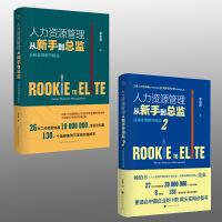 sk全2册 人力资源管理 从新手到总监高频案例解答精选1+2 人力资源管理 HR案头实用书 人事行政书籍管理