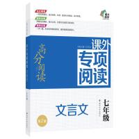 高分阅读课外专项阅读文言文七年级 第2版 南大励学 初一7年级初中文言文阅读高分突破训练100篇语文专项训练书 南京大学