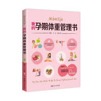 我的孕期体重管理书- 越孕越美丽魏巍、马一金、谢菲中国妇女出版社
