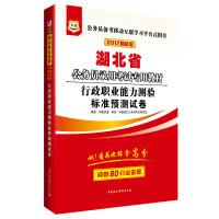华图2017版湖北省公务员录用考试专用教材:行政职业能力测验标准预测试卷