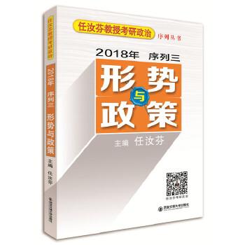 形势与政策 2018年序列三 任汝芬教授考研政治序列丛书