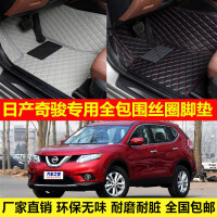 日产奇骏专车专用环保无味防水耐脏易洗超纤皮全包围丝圈汽车脚垫