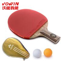 乒乓球拍底板 胡桃木底板乒乓球拍 双面反胶套胶 乒乓球直拍 横拍