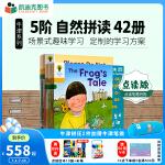 #英国进口 牛津阅读树5阶 Oxford Reading Tree Level 5 自然拼读套装合集42册【平装】点读