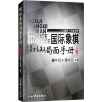 国际象棋局面手册 实战棋手必修读物(上册) 人民体育出版社
