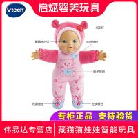 VTech伟易达Little Love藏猫猫娃娃智能玩具女孩会说话仿真洋娃娃