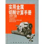 实用金属切削计算手册,陈家芳,上海科学技术出版社9787532372966