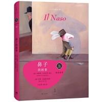 【正版全新直发】鼻子的故事 [意大利]安德烈・卡米雷里 讲述, [意大利]玛雅・切丽 9787208131576 上海
