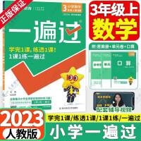 一遍过三年级上册数学人教版 2021年秋新版