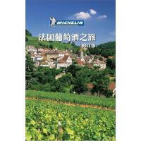 【新�A��店 品�|�o�n】法��葡萄酒之旅米其林��部 ��V西��范大�W出版社9787563398676