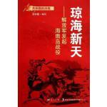 【按需印刷】―琼海新天:解放军发起海南岛战役