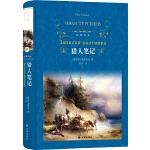 经典译林:猎人笔记(教育部部编教材初中语文七年级上推荐阅读)