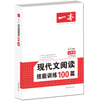 现代文阅读技能训练100篇 七年级 第7次修订 开心教育一本 名师编写审读 28所名校联袂推荐
