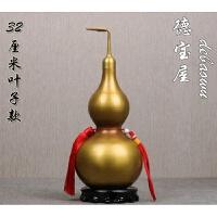 纯铜葫芦摆件 开口八卦葫芦挂件客厅风水工艺品礼品招财