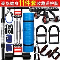 20180921220836412男士锻炼套装握力棒拉力器腕力器体育用品家用健身器材组合臂力器