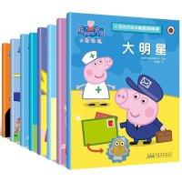 小猪佩奇趣味贴纸游戏书全套8册 粉红猪小妹 宝宝早教益智耐撕贴纸书 儿童故事书3-4-5-6岁幼儿智力开发大脑贴画 迷宫