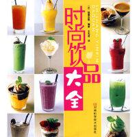 时尚饮品大全,(日)旭屋出版,王先进,河南科学技术出版社9787534941689