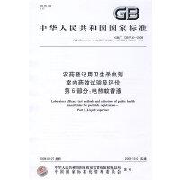 农药登记用卫生杀虫剂室内药效试验及评价 第6部分:电热蚊香液