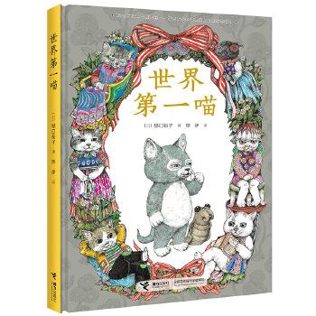 世界第一喵 日本人气绘本杂志MOE全年连载、日本著名画家樋口裕子新作,写给全世界猫奴的疗愈绘本,一只寻找宠爱的猫的神奇旅程
