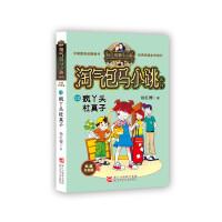 杨红樱淘气包马小跳系列 典藏升级版:疯丫头杜真子
