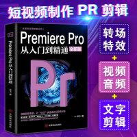 【现货速发】Pr从入门到精通Premiere Pro视频剪辑多方位同步教程再现实景教学