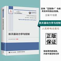 人民邮电:国之重器出版工程航天器动力学与控制