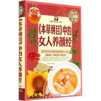 《本草纲目》中的女人养颜经(超值全彩白金版) 天津科学技术出版社