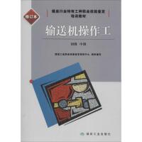 输送机操作工:初级、中级(修订本) 煤炭工业职业技能鉴定指导中心 组织编写