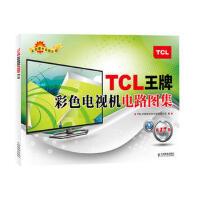 【二手旧书九成新】TCL彩色电视机电路图集(第17集) TCL多媒体科技控股有限公司编 9787115317438 人
