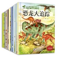 【99元任选4套】全套8册小牛顿科学馆 科普系列丛书少儿百科全书恐龙大追踪宇宙大爆炸美丽的星空十万个为什么正版小学生恐龙书籍3-6-8-12岁图书