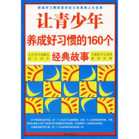 【旧书二手书9成新】单册售价 让青少年养成好习惯的160个经典故事 李卫平,罗婷婷