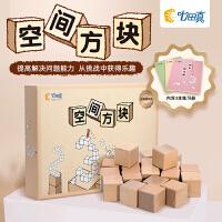 七田真儿童逻辑思维锻炼空间方块练习册