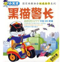黑猫警长:儿歌卡通MTV・卡拉OK伴唱――小天才幼教(4VCD)(木盒装)