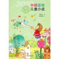 2010中国最佳儿童小说
