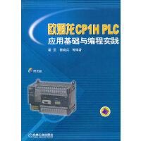 欧姆龙CP1H PLC应用基础与编程实践含1CD(当当网独家赠送西门子公司正版软件光盘)