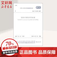 装配式建筑评价标准:GB/T 51129-2017 中华人民共和国住房和城乡建设部,中华人民共和国国家质量监督检验检验